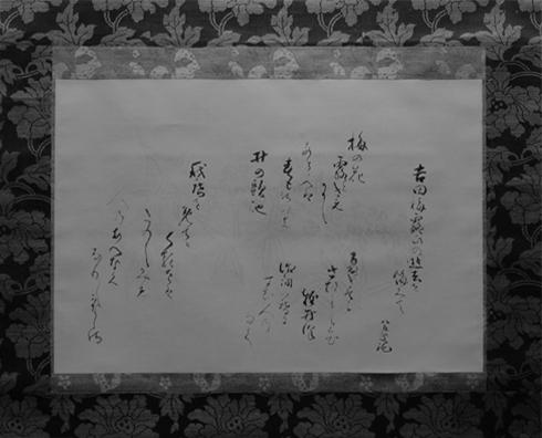 益田鈍翁筆 梅露追悼の幅